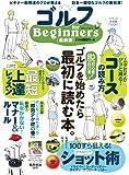 ゴルフ for Beginners 最新版 (100%ムックシリーズ)