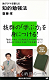 地アタマを鍛える知的勉強法 (講談社現代新書)