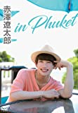赤澤遼太郎 in Phuket [DVD]