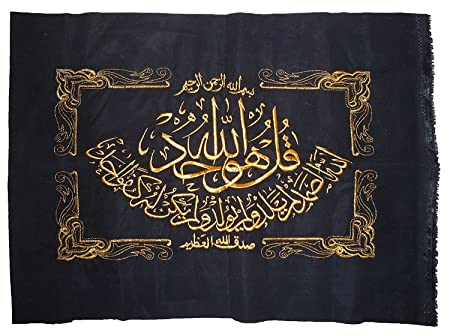 surah al ikhlas velvet fabric poster embroided islamic art al quran
