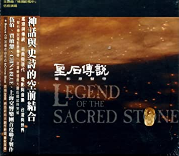 Legend Of The Sacred Stone Ost Movie Soundtrack Amazon Fr Musique