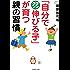 「自分でグングン伸びる子」が育つ親の習慣 PHP文庫