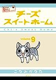 チーズスイートホーム(9) (モーニングコミックス)