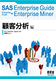 SAS Enterprise Guide Enterprise Guide+Enterprise Miner 顧客分析編