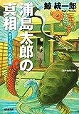 浦島太郎の真相~恐ろしい八つの昔話~ (光文社文庫)