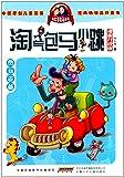 淘气包马小跳:贪玩老爸(漫画升级版)