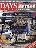 DAYS JAPAN (デイズ ジャパン) 2011年 05月号 [雑誌]