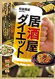 居酒屋ダイエット (三笠書房 電子書籍)