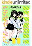 IKENAI! いんびテーション 〔完全版〕 11巻