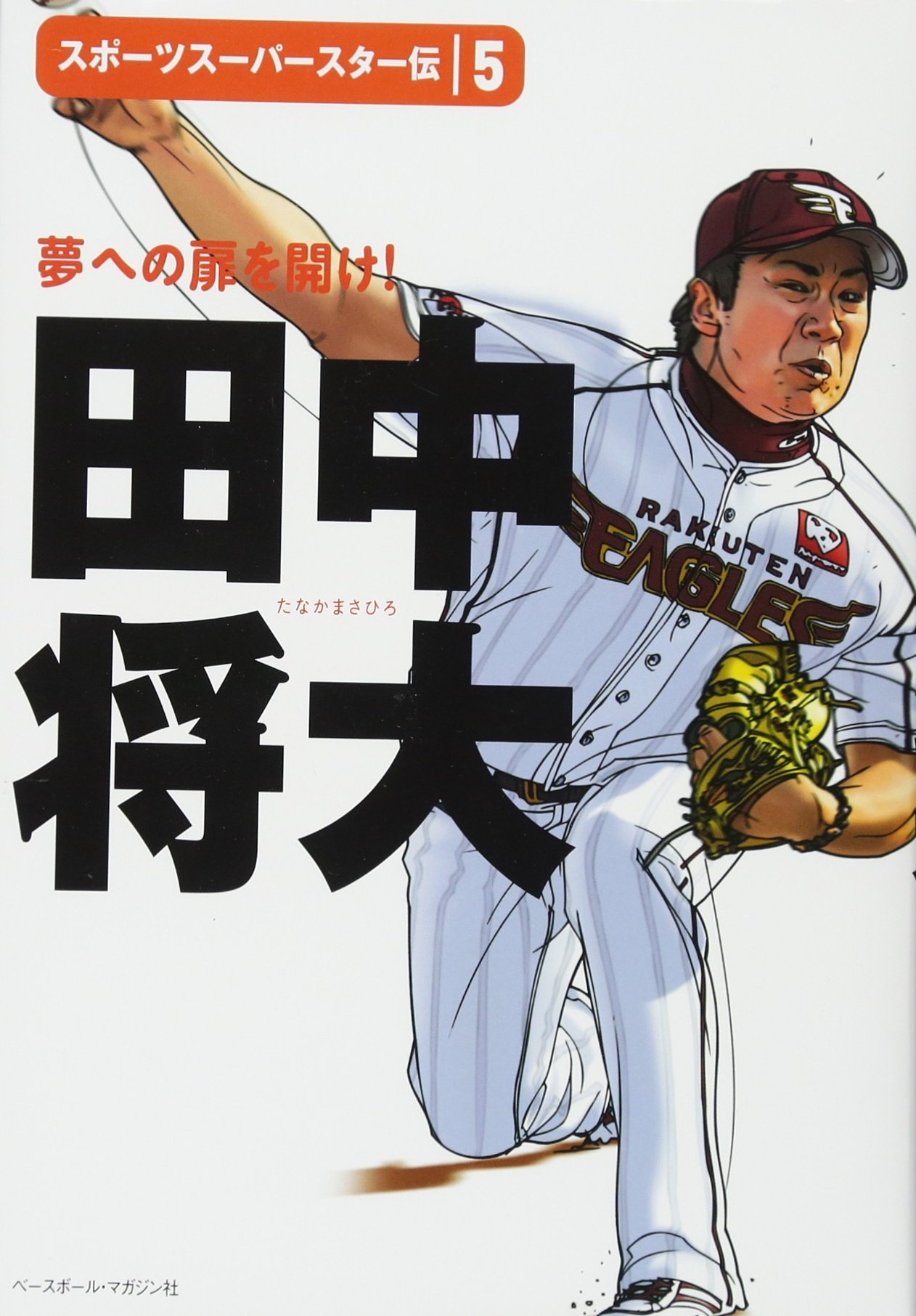 Download Masahiro Tanaka Open the door to a dream! pdf epub