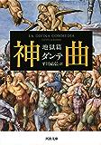 神曲 地獄篇 (河出文庫)