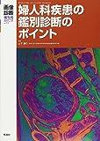 画像診断2017年増刊号vol.37 No.11 ~婦人科疾患の鑑別診断のポイント~