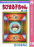ちびまる子ちゃん 14 (りぼんマスコットコミックスDIGITAL)