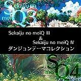 世界樹の迷宮III&IV ダンジョンテーマコレクション