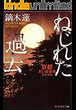 ねじれた過去 京都思い出探偵ファイル PHP文芸文庫