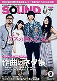 SOUND DESIGNER (サウンドデザイナー) 2018年9月号 (2018-08-09) [雑誌]