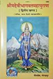 Srimad Devi Bhagwat Mahapuran with Hindi translation (Volume-2) Dwitiya Khand Code-1898