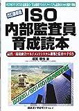 ISO内部監査員育成読本―品質/環境統合マネジメントシステム構築と監査の手引き