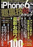 iPhone6超裏技㊙カタログ (ハッピーライフシリーズ)