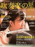 吹奏楽の星 2019年度版 (アサヒオリジナル)