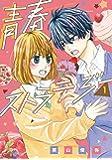 青春ストラテジー 1 (LINEコミックス)