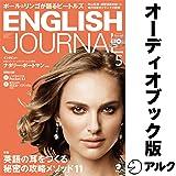 ENGLISH JOURNAL(イングリッシュジャーナル) 2017年5月号(アルク)
