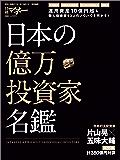 日本の億万投資家名鑑 日経ホームマガジン