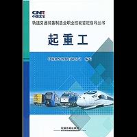 轨道交通装备制造业职业技能鉴定指导丛书:起重工
