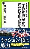 教えて!  校長先生 - 「才色兼備」が育つ神戸女学院の教え (中公新書ラクレ)