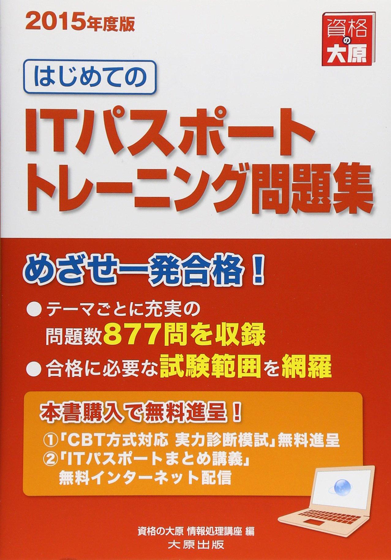 Read Online Hajimete no aitī pasupōto torēningu mondaishū : 2015 pdf