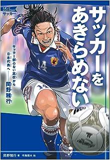 サッカーをあきらめない サッカー部のない高校から日本代表へ――岡野雅行 (スポーツノンフィクション サッカー) (日本語) 単行本