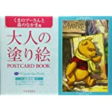 大人の塗り絵 POSTCARD BOOK くまのプーさんと森のなかま編 (大人の塗り絵 POSTCARD BOOK)