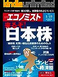 週刊エコノミスト 2016年01月19日号 [雑誌]