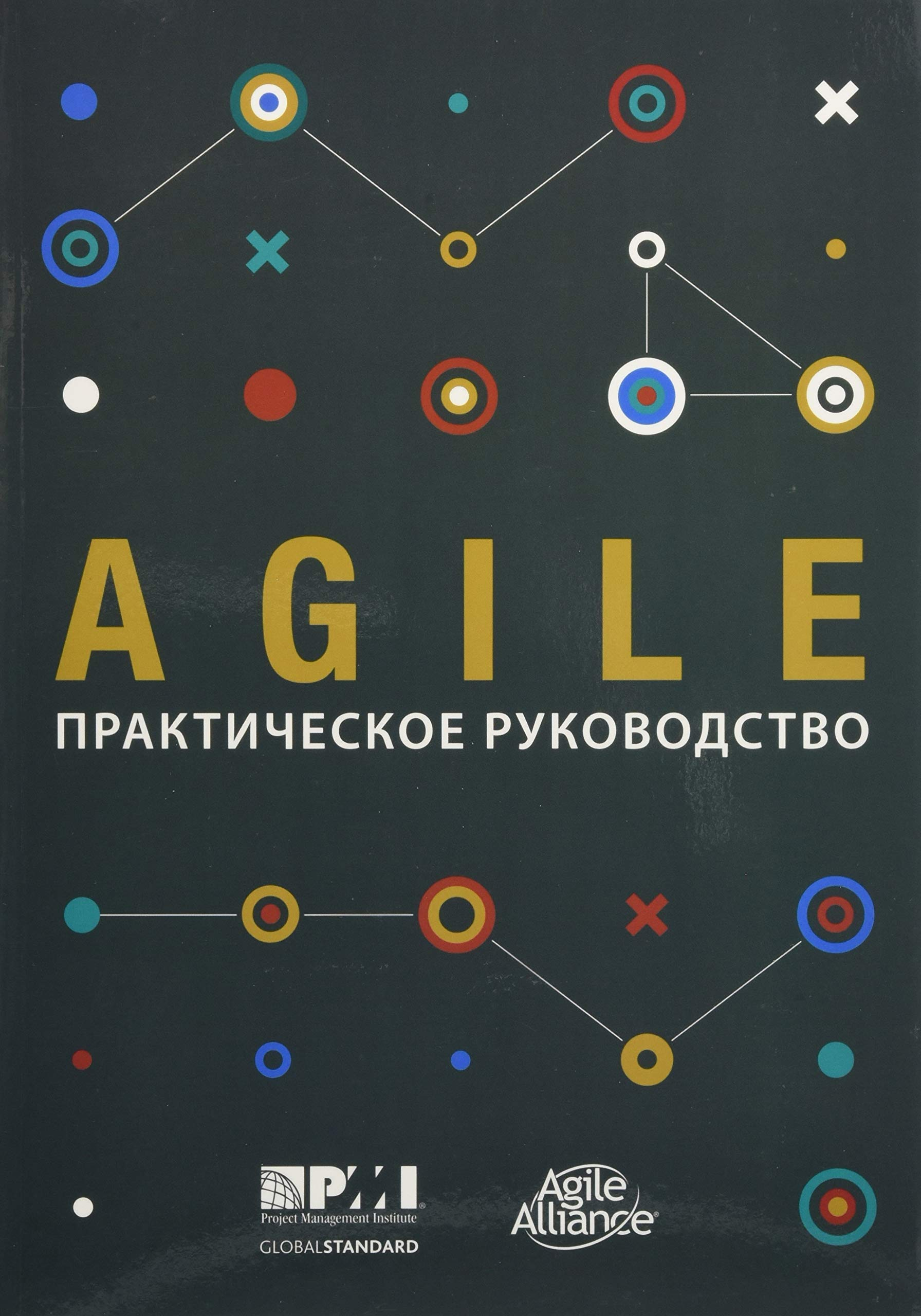 Agile Practice Guide (Russian) (Project Management Institute)