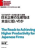 日本企業の生産性は本当に低いのか DIAMOND ハーバード・ビジネス・レビュー論文