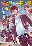 まじかる☆チェンジ (3) (ウィングス・コミックス)