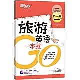 新东方·旅游英语一本就Go