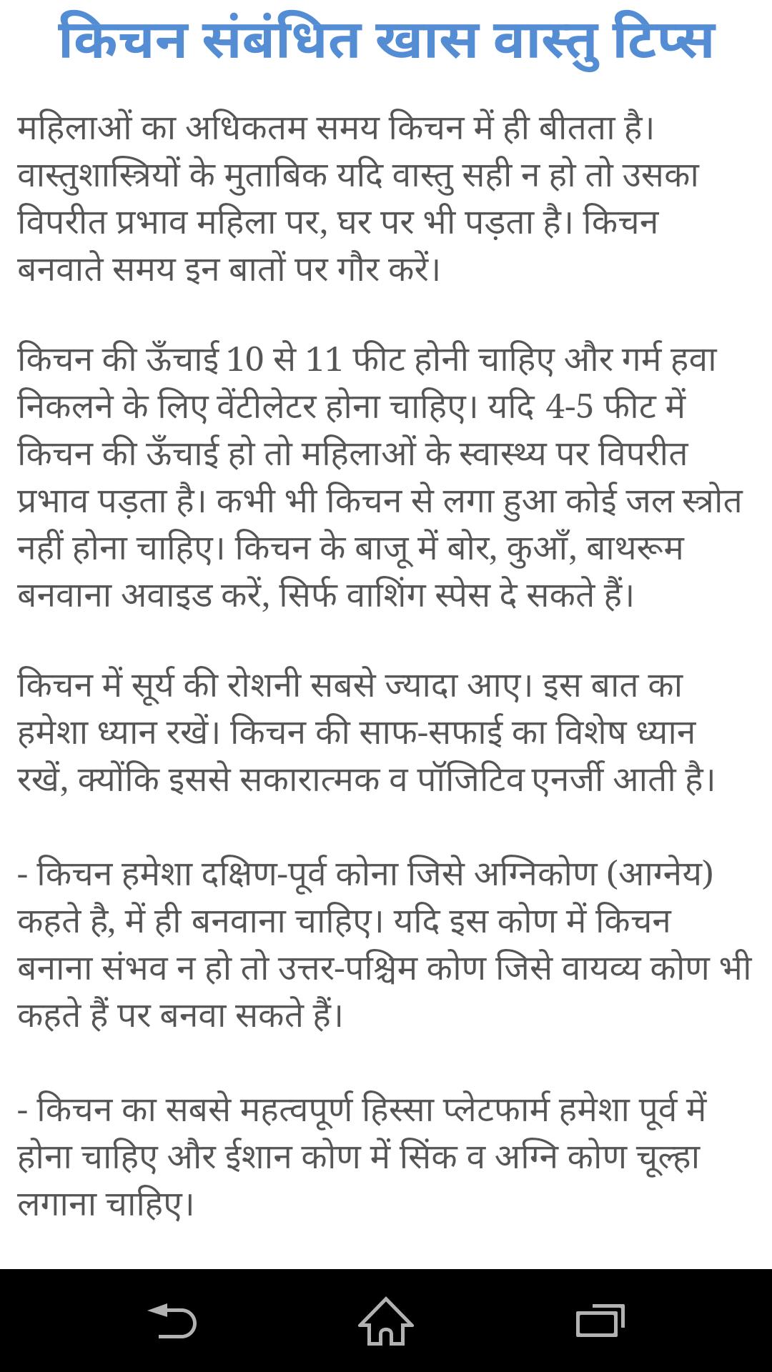 vastu shastra hindi amazoncomau appstore for android