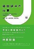 藤田純平の仕事 HAKUHODO ART DIRECTORS WORKS & STYLES