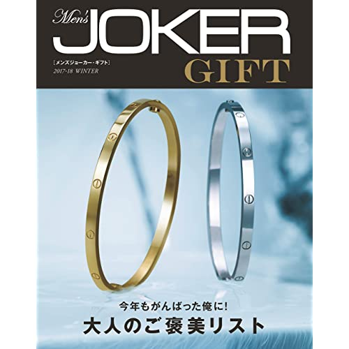Men's JOKER 2018年1月号 画像 C