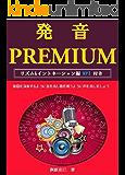 発音 PREMIUM リズム&イントネーション編 >>MP3付き<< 発音PREMIUM