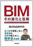 BIM その進化と活用 建築を目指す人、BIMに取り組む人のガイドブック