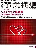 月刊事業構想 2019年11月号 [雑誌] (ヘルスケアの新産業)
