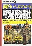 面白いほどよくわかる世界の秘密結社―秘密のベールに隠された謎の組織の全貌 (学校で教えない教科書)