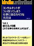 コンサルタントがつい買ってしまう仕事に役立ちそうな文房具 Vol.1: 使えるメモ帳 これで仕事の効率が上がるはず