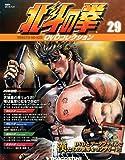 北斗の拳 DVDコレクション 29号 (第73話~第75話) [分冊百科] (DVD付)