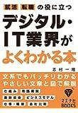 就活、転職の役に立つ デジタル・IT業界がよくわかる本 (マスナビBOOKS)