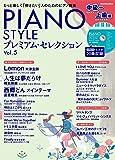 PIANO STYLE(ピアノスタイル) プレミアム・セレクションVol.5 (中級〜上級編)(CD付) (リットーミュージック・ムック)