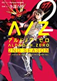 ALDNOAH.ZERO 2nd Season (2) (まんがタイムKRコミックス フォワードシリーズ)