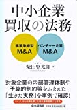中小企業買収の法務
